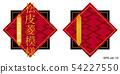 일본식 디자인의 타이틀 백 _ 레드 松皮菱 모양 _ 일본의 전통 문양 _ 일본식 연하장 소재 배너 소재 54227550