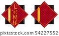 일본식 디자인의 타이틀 백 _ 레드 칠보 무늬 _ 일본의 전통 문양 _ 일본식 연하장 소재 배너 소재 54227552