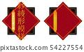 일본식 디자인의 타이틀 백 _ 레드 능사 형 모양 _ 일본의 전통 문양 _ 일본식 연하장 소재 배너 소재 54227554