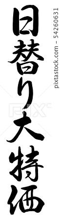 書法:每日特惠-垂直書寫-僅字符 54260631