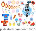 夏季节日插画集 54262615
