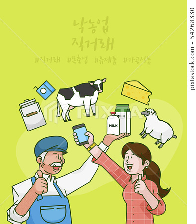 Illustration of direct trading between the city people and the farmers through mobile 003 54268330