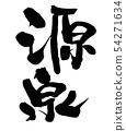 Calligraphy writing 54271634