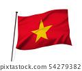 베트남의 국기 이미지 54279382