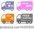 무료 배송 아이콘 54287630