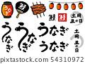 Eel illustration material 54310972