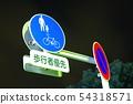 交通標誌 54318571