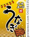 Earth Eel eel advertisement material 54356335