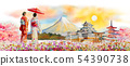 Famous landmarks of Japan in spring. 54390738