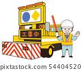 簽署汽車和工作者人 54404520