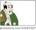 浮世繪風格卡通沒有尷尬的表情符號 54407307