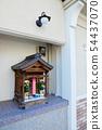 Higashi-Oji-dori Street and Shintona near Yasaka Shrine 54437070