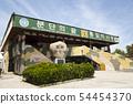 京畿道坡州市長丹面多拉天文台 54454370