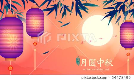 Mid Autumn festival. Chinese mooncake festival. 54478499