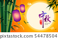 Mid Autumn festival. Chinese mooncake festival. 54478504