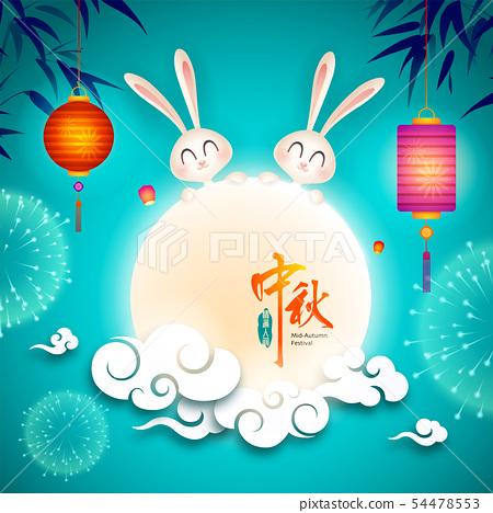 Mid Autumn festival. Chinese mooncake festival. 54478553
