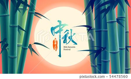 Mid Autumn festival. Chinese mooncake festival. 54478560