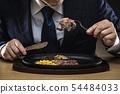 吃牛排的商人 54484033