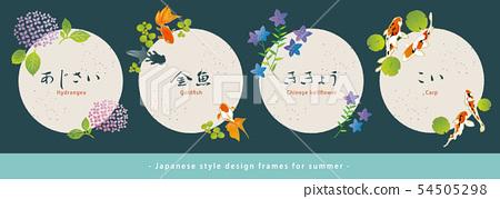 日式設計框架集。繡球花,金魚,桔梗,三文魚。夏天的材料。 54505298