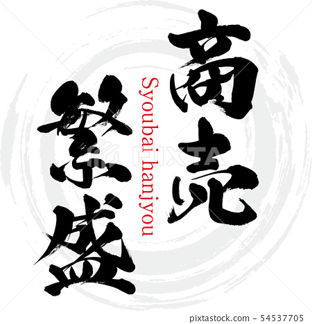 商業繁榮·Syoubai hanjyou(書法·手寫) 54537705
