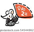 카마를 입은 쥐의 연하장 소재 令和 2 년 54544962