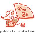 카마를 입은 쥐의 연하장 소재 令和 2 년 54544964
