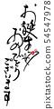 书法写作,生日快乐(CHU).N 54547978