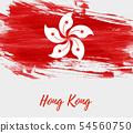 Abstract grunge painted Hong Kong flag 54560750