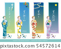 Japanese summer Japanese style design banner set (Yukata and summer features) 54572614