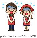 超市職員道歉 54580291