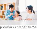家庭年輕的家庭 54636756