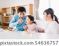 家庭年輕的家庭 54636757