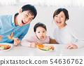 家庭年輕的家庭 54636762