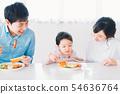 家庭年輕的家庭 54636764