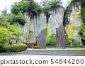Oya Stone Landscape Park 1 54644260