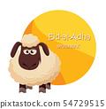 Eid al-Adha Mubarak. Traditional Muslim holiday 54729515