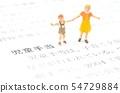 兒童津貼 54729884