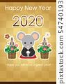 연하장 2020 년 자 연 디자인 화장 54740193