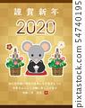 연하장 2020 년 자 연 디자인 화장 54740195