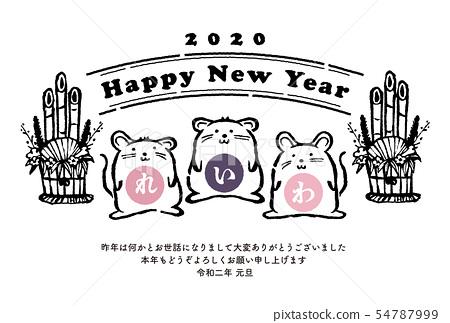 ปีใหม่ 2020 54787999