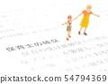 보육사의 확보 54794369