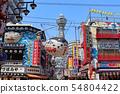 Osaka · New World 54804422