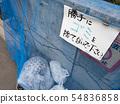 쓰레기 집적 소 54836858