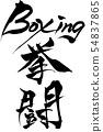 붓글씨 拳闘 Boxing 54837865