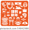 New Year Material Hanko-style 54842986