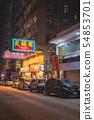 홍콩 야경 54853701