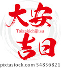 Dayasukichi Sun·Taiunkichijitsu(書法·手寫) 54856821