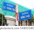 베트남 - 호치민 - 풍경 - 도로 표지판 - 동아 Khoi 거리 54893580