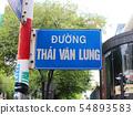 베트남 - 호치민 - 풍경 - 도로 표지판 - 타이반룬 거리 54893583