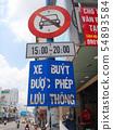 베트남 - 호치민 - 풍경 - 도로 표지판 54893584